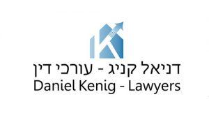 דניאל קניג עורכי דין