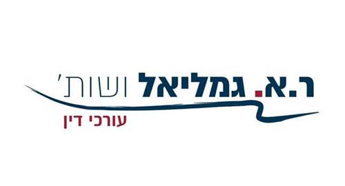 עורכי דין ר.א גמליאל ושות'