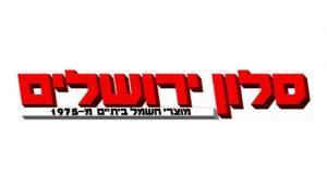 סלון ירושלים מוצרי חשמל